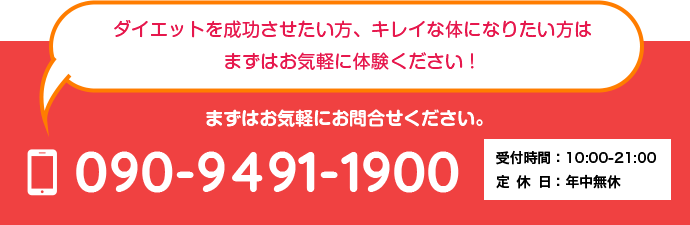 お電話からのご予約・お問い合わせはこちら。