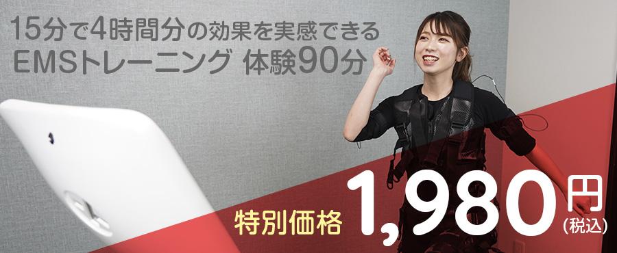 EMSとストレッチ体験60分を1,980円(税込)でご提供。