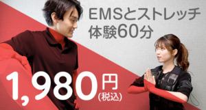 EMS 体験会