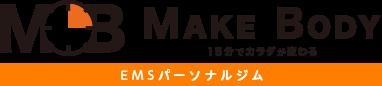 MAKE BODY|福岡市中央区天神のEMSの格安パーソナルジム「メイクボディ」