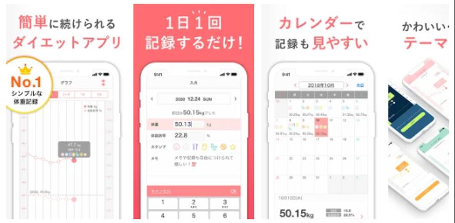 SmartDiet ダイエットアプリ