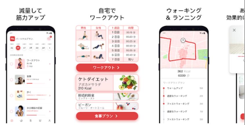 BetterMe ダイエットアプリ
