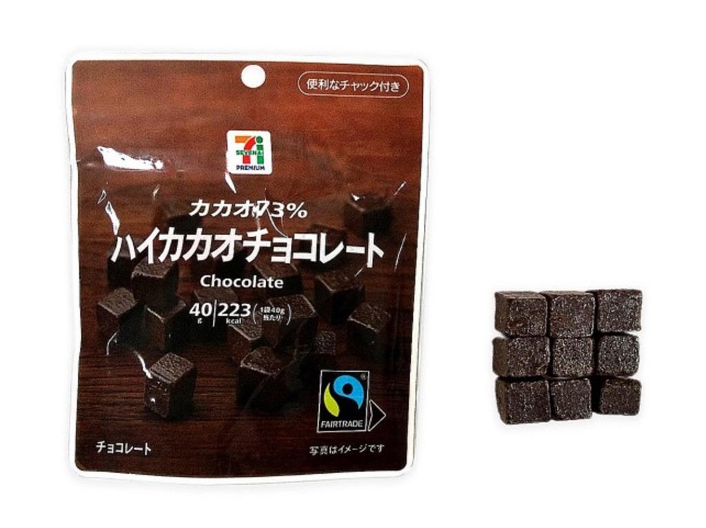 カカオ73%ハイカカオチョコレート