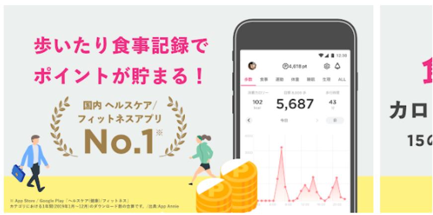 FiNC ダイエットアプリ